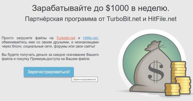 Как заработать на Turbobit