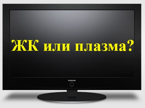 Плазма или ЖК-телевизор