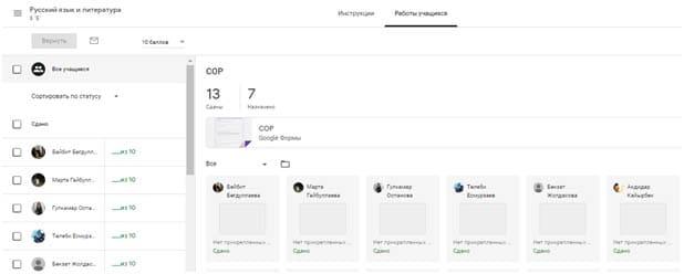 Рисунок 1 – Использование платформы Google Класс для проведения суммативного оценивания за раздел