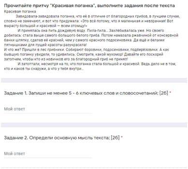 Рисунок 2 – Пример представления задания для суммативного оценивания за раздел в Google Класс