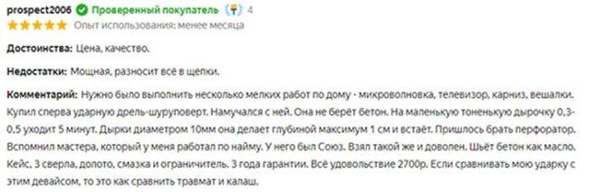 СОЮЗ ПЕС-25101