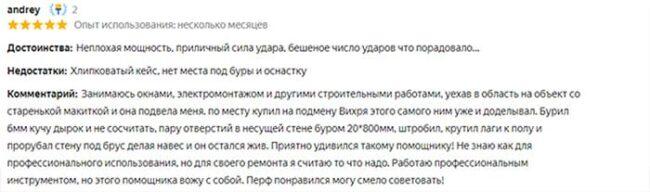 ВИХРЬ П-800К